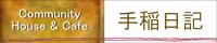 手稲日記.jpg